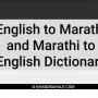 English to Marathi Dictionary 10.0 screenshot