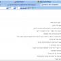עברית - Hebrew Bible Study 1.2 screenshot